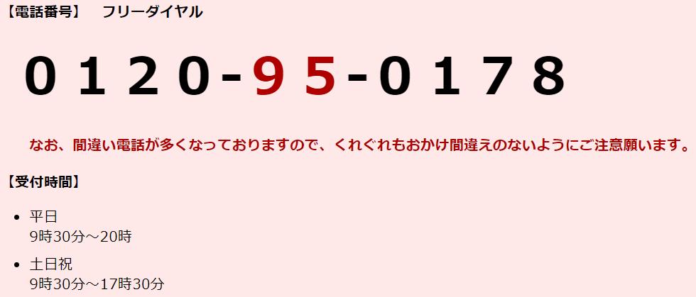 マイナンバー総合フリーダイヤル