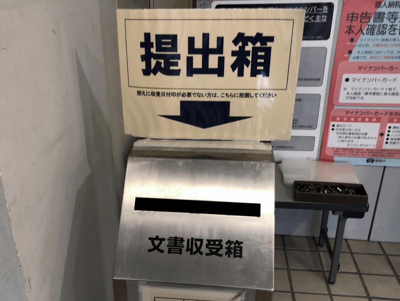 文書収受箱