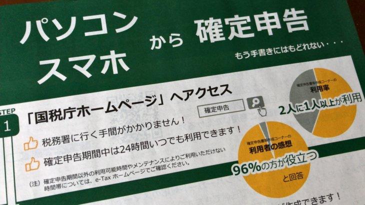 税務署でID・パスワードを取得して確定申告の準備をしておく