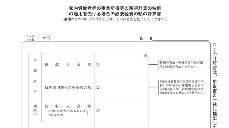 家内労働者等の必要経費の特例で55万円控除が受けられる