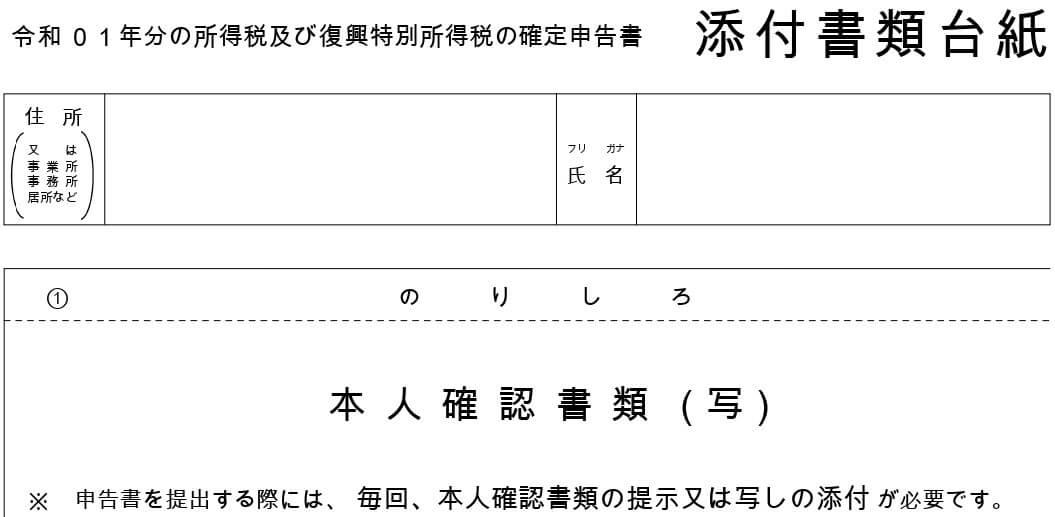 書類 添付 確定 申告