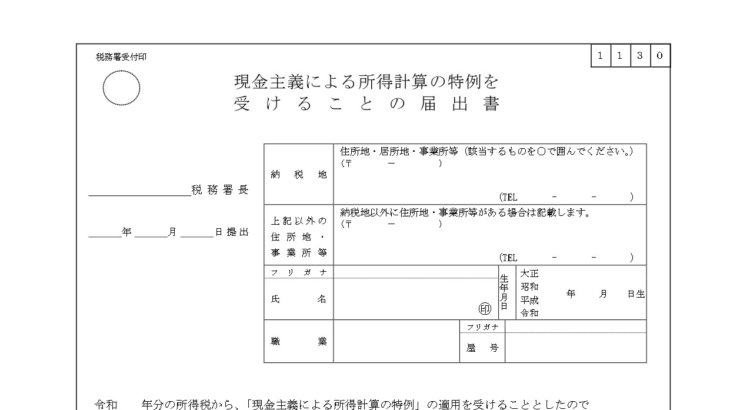 青色申告の現金主義による特例を活用すれば帳簿つけがラクになる