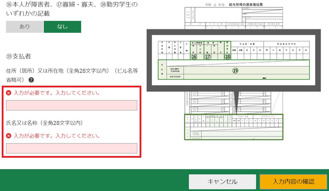 源泉徴収票