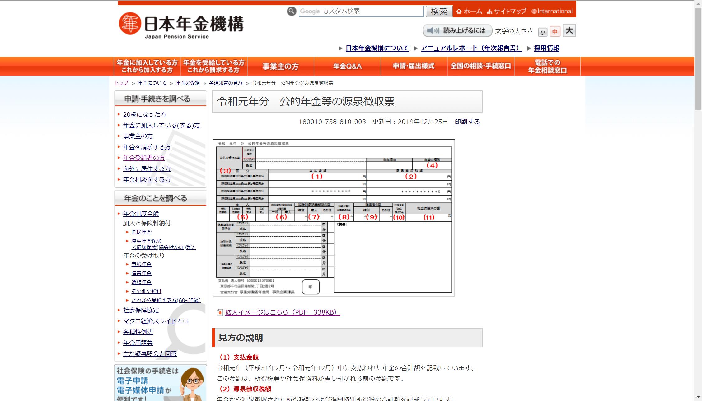 年金受給者が源泉徴収票を紛失したときの再交付申請
