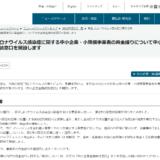 新型コロナウイルス感染症に関する緊急融資対策【第2弾】