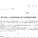 JDLへ個人納税者の「申告のお知らせ」を転送
