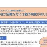新型コロナウイルス感染症に関する納税の猶予制度