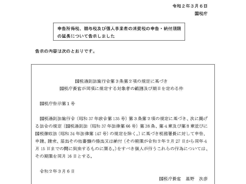 確定申告の申告・納付及び申請・届出は4月16日まで延長