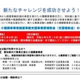 【愛知県】小規模事業者経営革新支援事業費補助金の公募開始