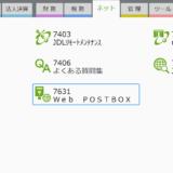 JDLへの弥生データ取り込みはWebPOSTBOXを利用すれば簡単