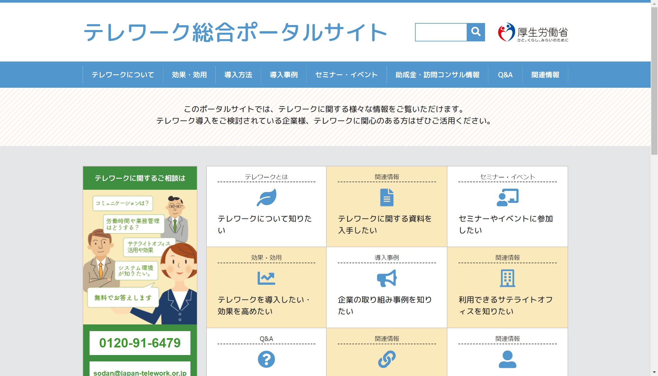 テレワークの導入に「テレワーク総合ポータルサイト」を活用