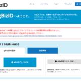 社会保険の電子申請のために「GビズID」を取得