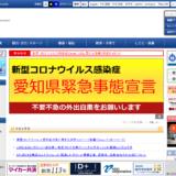 【愛知県】新型コロナウイルス感染症対策協力金について
