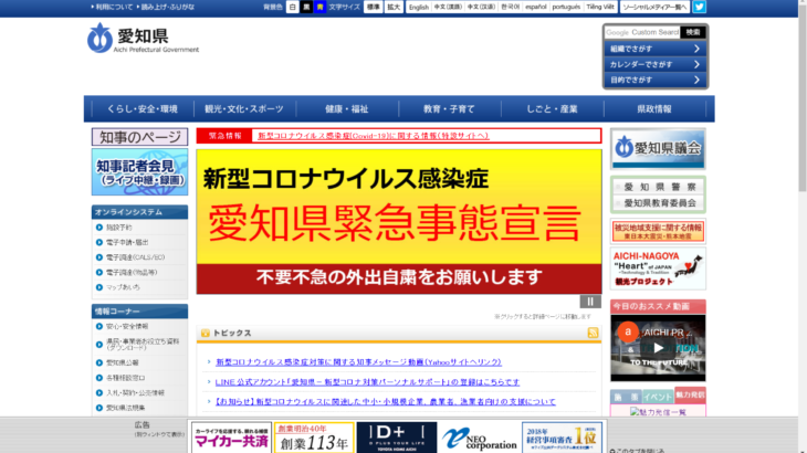 愛知県ホームページ