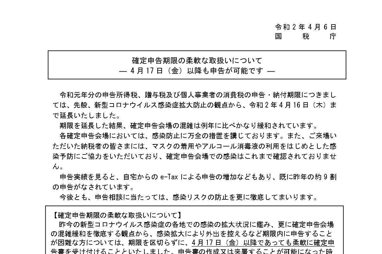 確定申告期限が再延長され4月17日以降も提出可能
