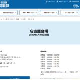 【名古屋市】持続化給付金の申請ができる「申請サポート会場」