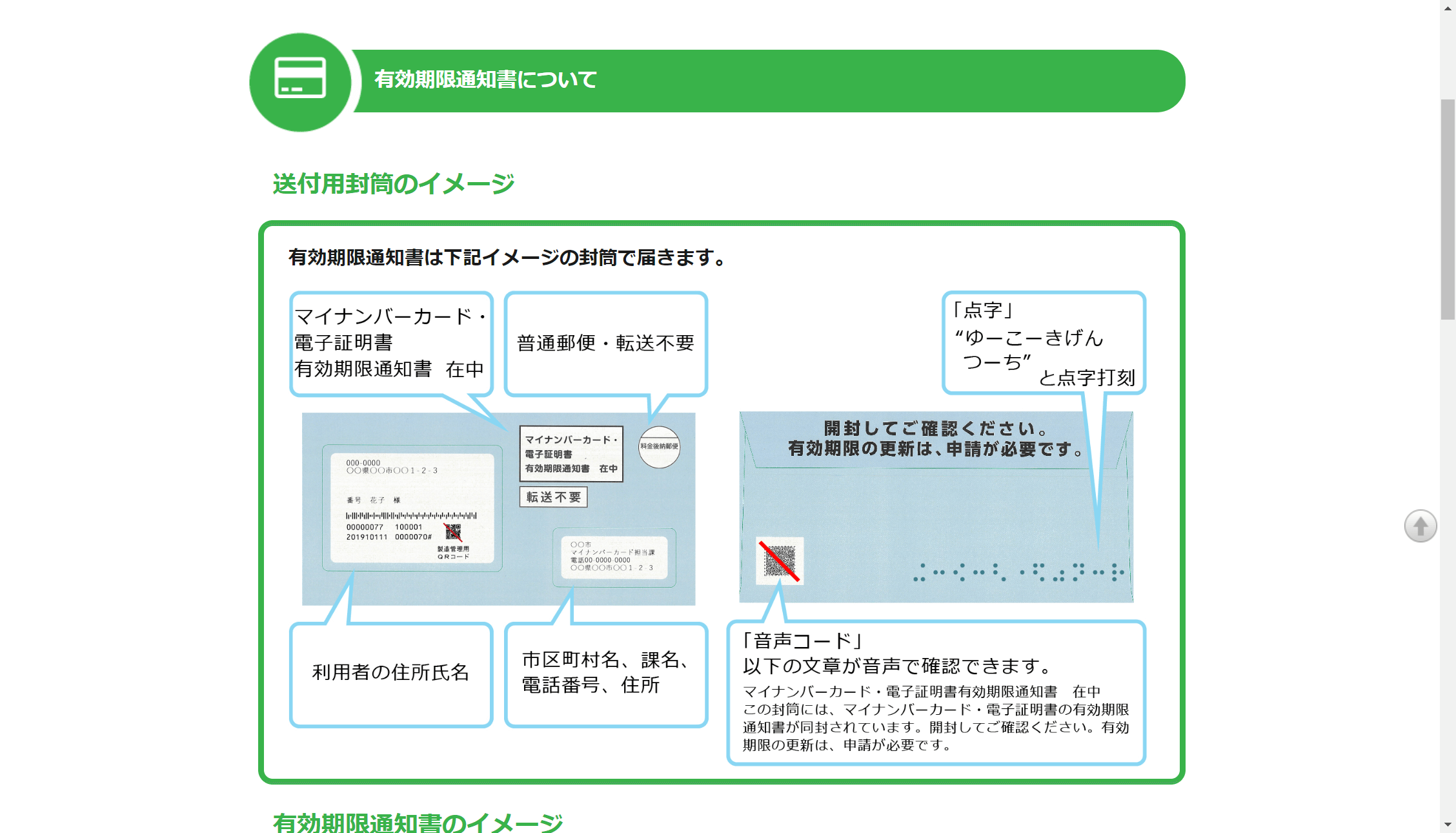 マイナンバーカードの電子証明は5年ごとに更新が必要