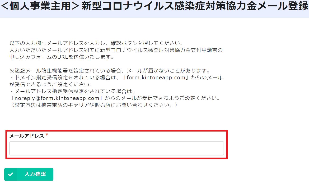申請書作成支援サイト