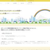 【名古屋市】特別定額給付金(10万円)のオンライン申請手続き