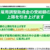 【雇用調整助成金】助成額の上限が15,000円に引き上げ
