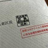 【名古屋市】新型コロナ融資等に係る税務証明手数料を免除
