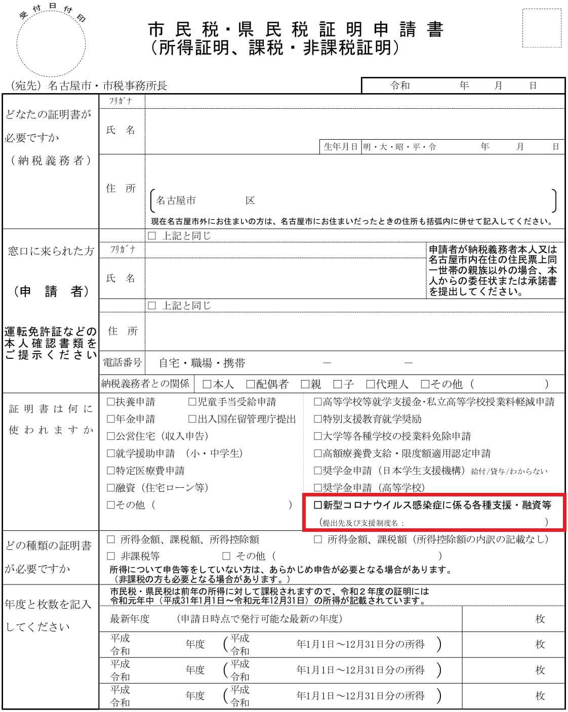 税務証明申請書