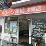 愛知県ならキョーワ薬局で不要マスクを寄付できる