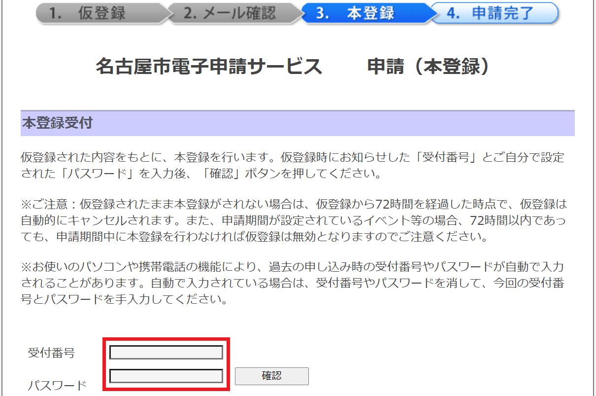 電子申請サービス