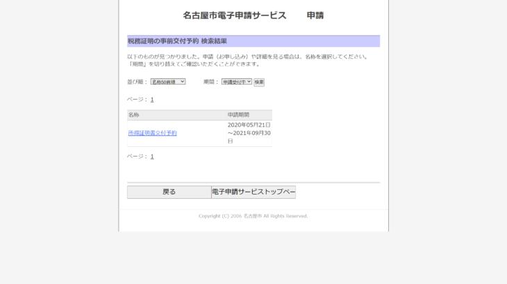 【名古屋市】所得証明書の取得は電子申請による予約サービスが便利