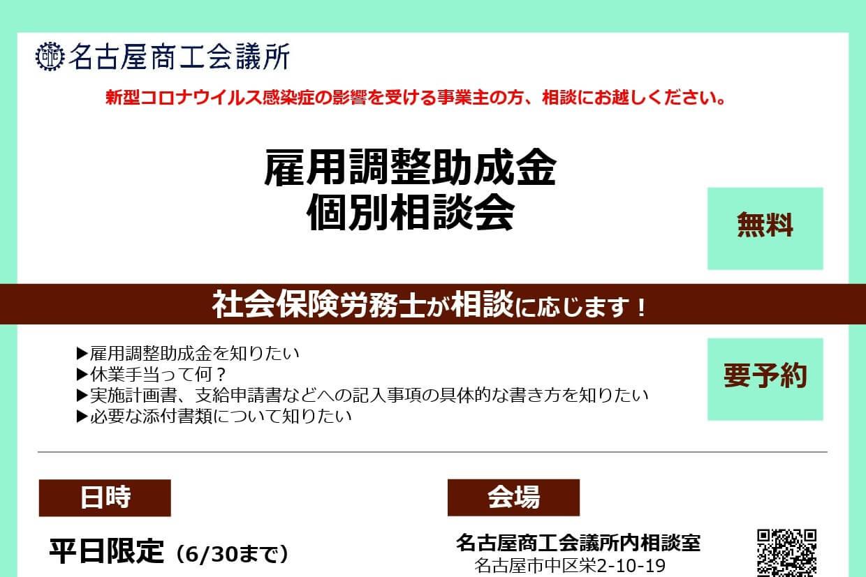 【雇用調整助成金】名古屋商工会議所で無料相談会を開催