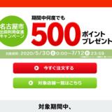 【名古屋市】飲食宅配サービスの利用で500円分ポイントが還元