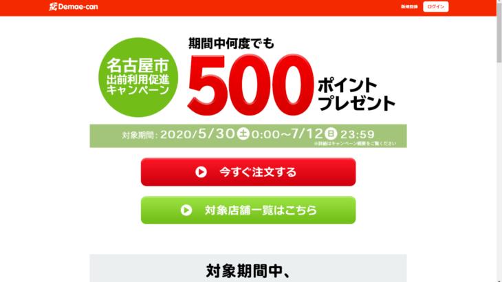 名古屋市の「飲食宅配サービス利用促進事業」でポイントがもらえる