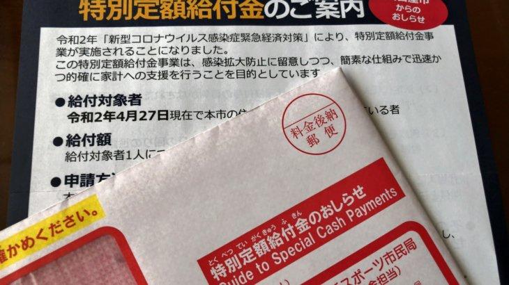 【名古屋市】特別定額給付金(10万円)は9月1日が申請期限