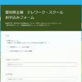 【愛知県】中小企業向けに「テレワーク・スクール」を開催