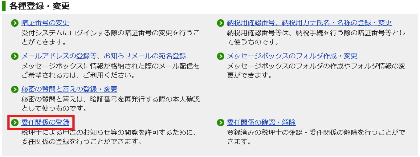 e-Taxリニューアル