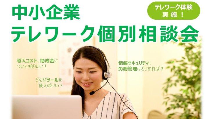 【愛知県】中小企業テレワーク個別相談会を開催
