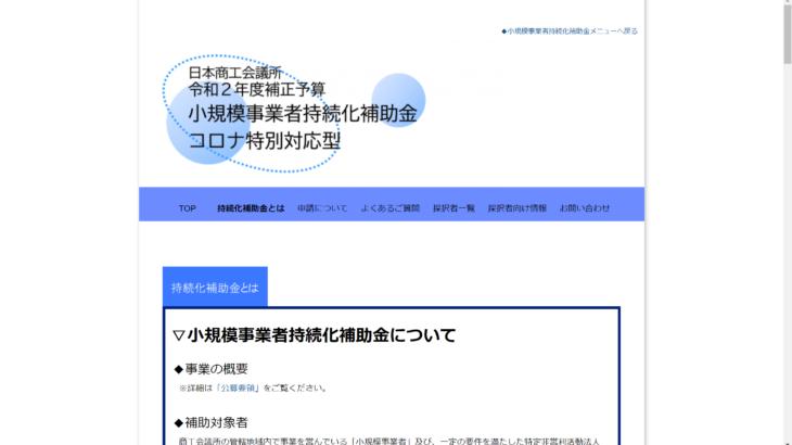 【日本商工会議所】小規模事業者持続化補助金(コロナ特別対応型)