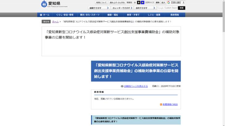 【愛知県】新型コロナウイルス感染症対策新サービス創出支援事業費補助金