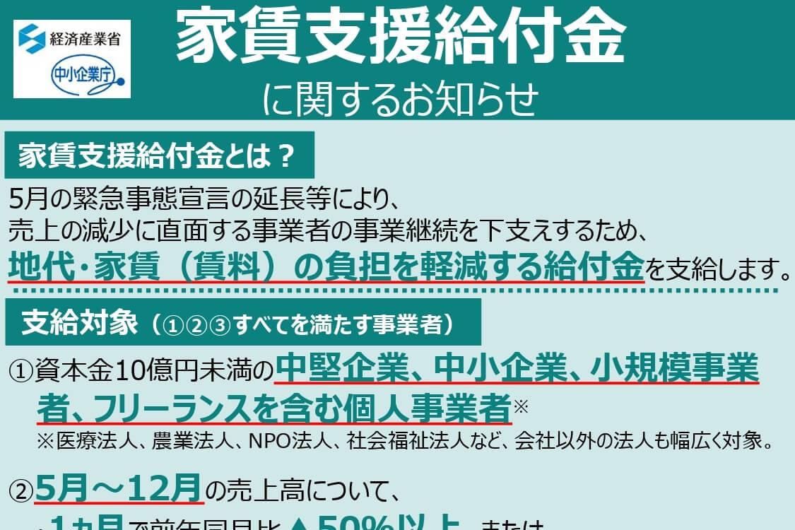 【家賃支援給付金】法人最大600万円、個人最大300万円が支給