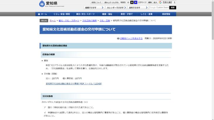 【愛知県】アーティストや文化芸術団体等を支援する文化芸術活動応援金