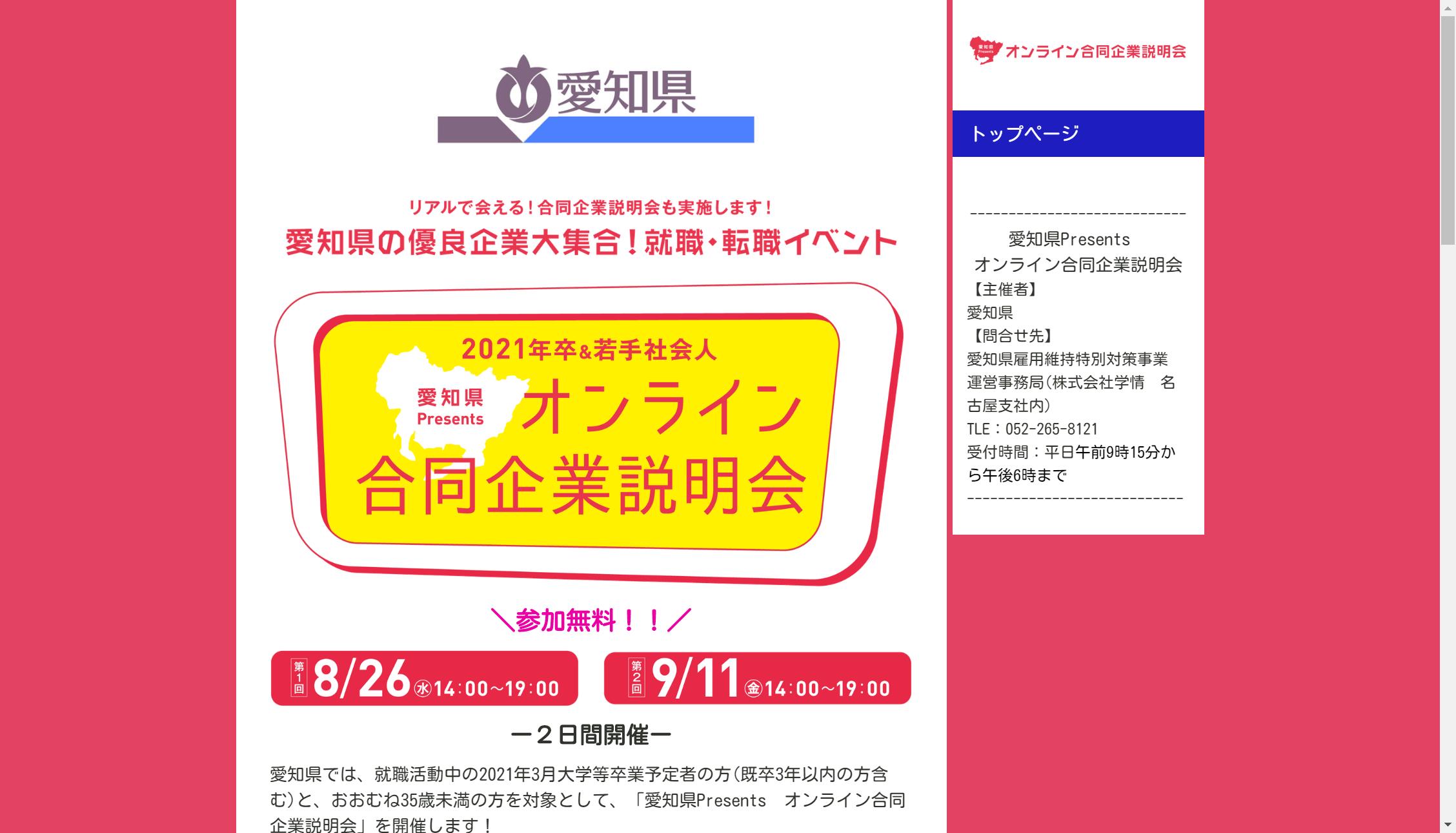 【愛知県】無料で参加できるオンライン合同企業説明会