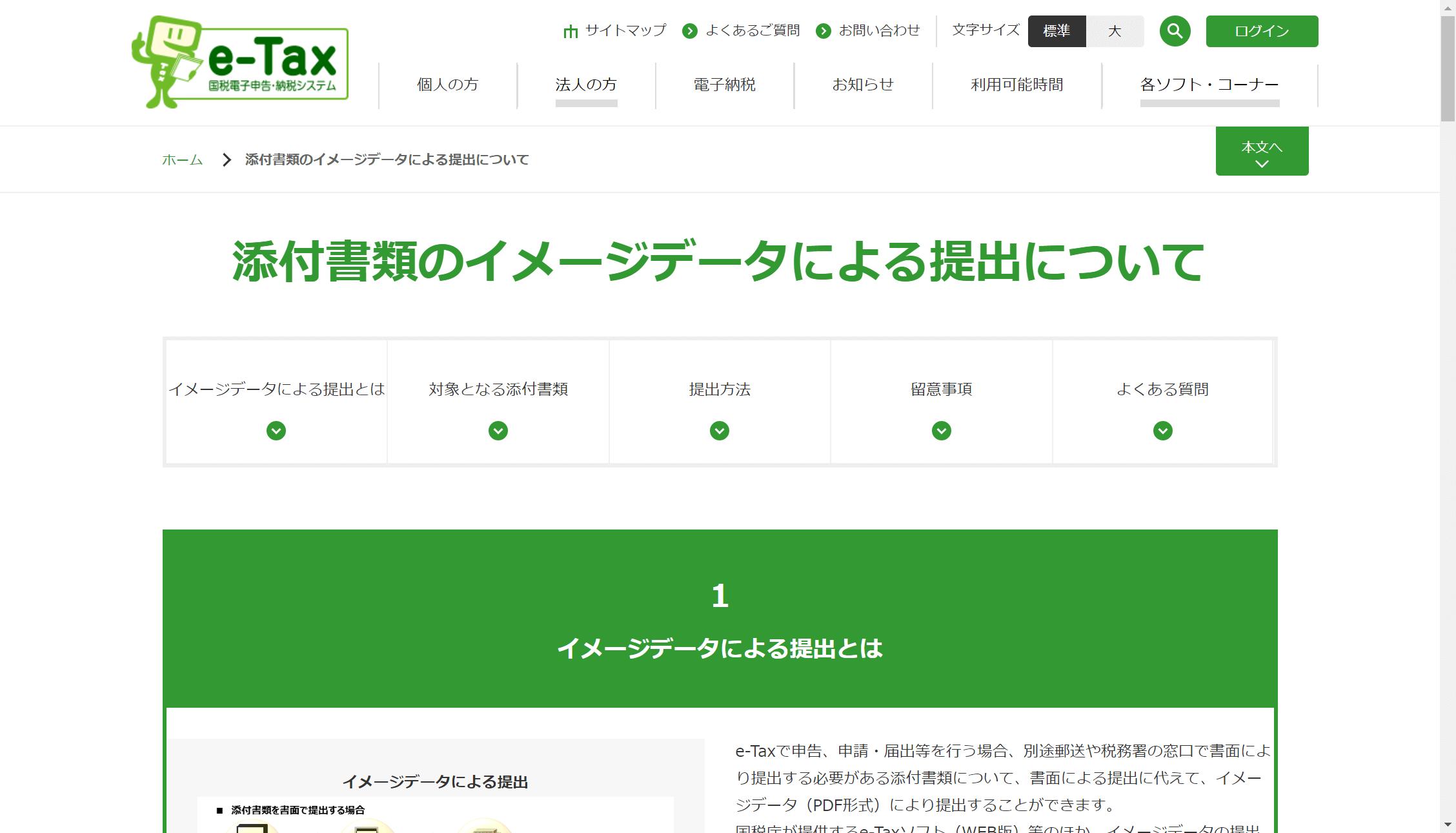 E 書類 tax 申告 確定 添付