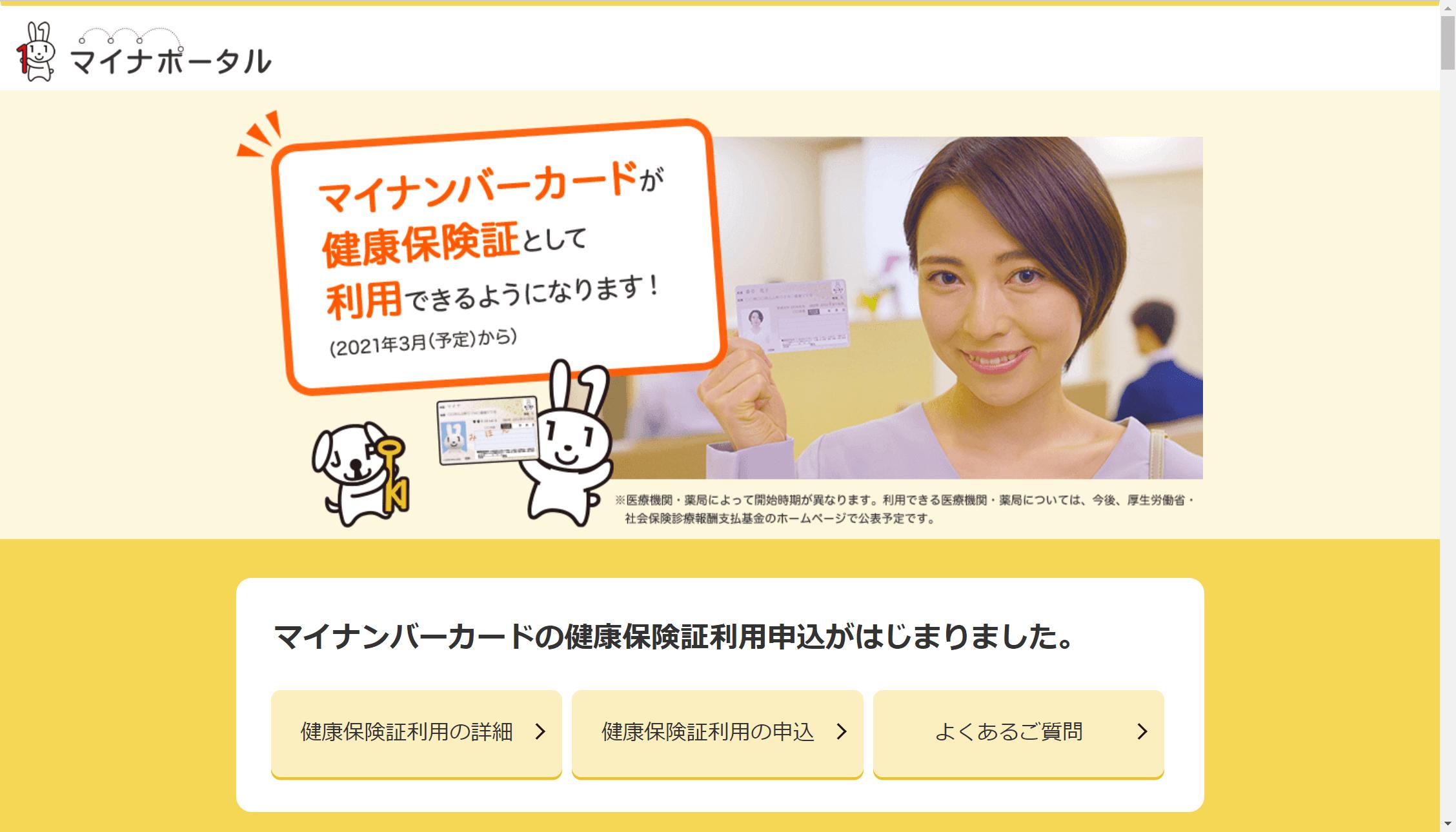 マイナンバーカードを健康保険証として利用する申込受付を開始