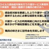 社会福祉施設(介護・障害)従事者に対する慰労金の申請