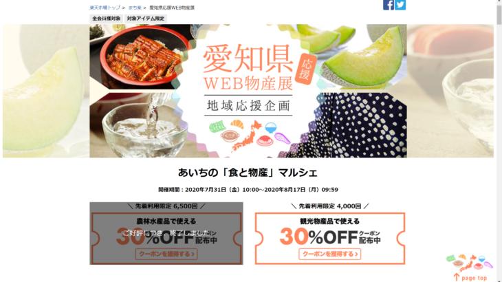 楽天市場に「愛知県WEB物産展」をオープンし地域を支援
