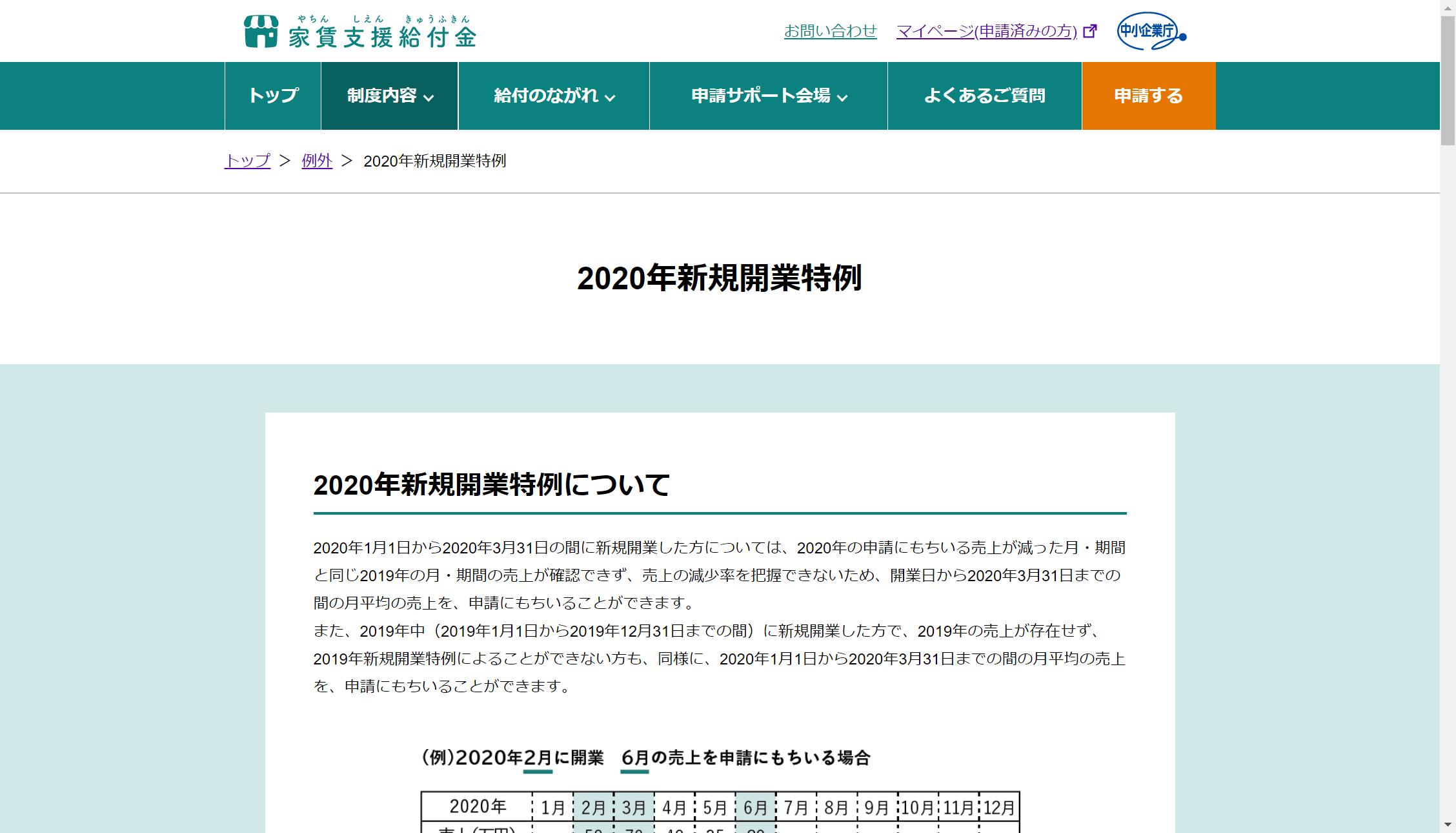 【家賃支援給付金】個人事業者の2020年新規開業特例の取り扱い