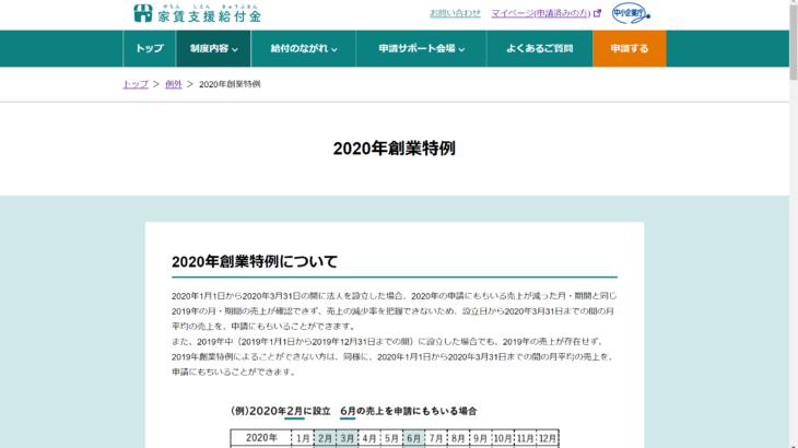 【家賃支援給付金】法人の2020年創業特例の取り扱い