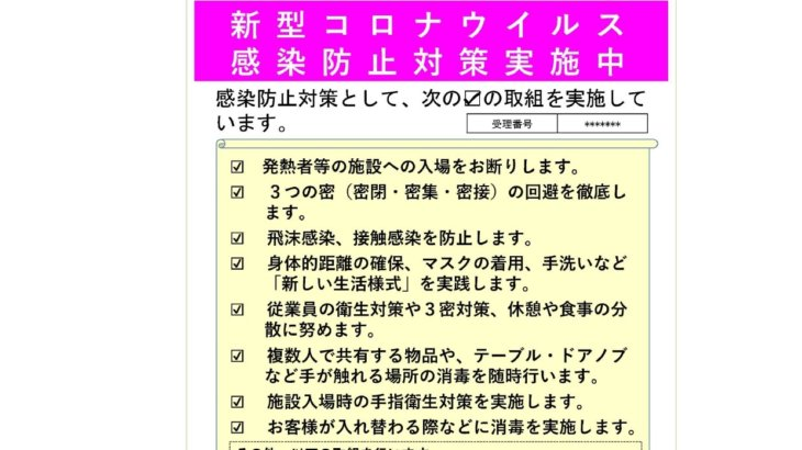 【愛知県】「安全・安心宣言施設」PRステッカー・ポスターを提供
