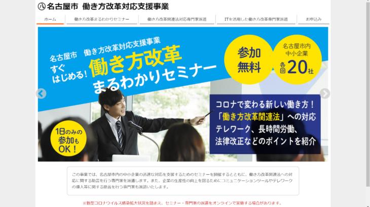 【名古屋市】中小企業の働き方改革への対応を無料で支援