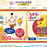 2020年「名古屋で買おまい★プレミアム商品券」の抽選申込み
